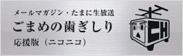 ニコニコ動画ごまめの歯ぎしり メールマガジン(応援版)