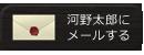 河野太郎にメールする