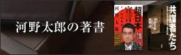 河野太郎の著書