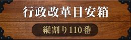 行政改革目安箱(縦割り110番)